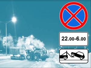 В Самаре установят дорожные знаки Остановка запрещена и Работает эвакуатор