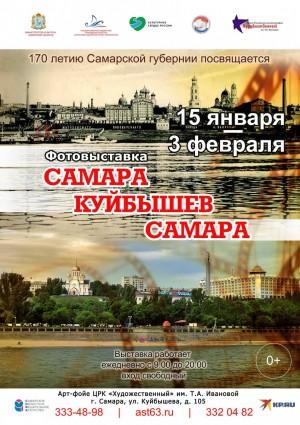 Сегодня состоится открытие Выставки фотодокументов Самара-Куйбышев-Самара