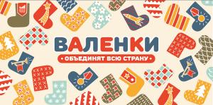 Жителям Самарской области предложили проголосовать за лучших участников Всероссийского музыкального флешмоба Валенки»