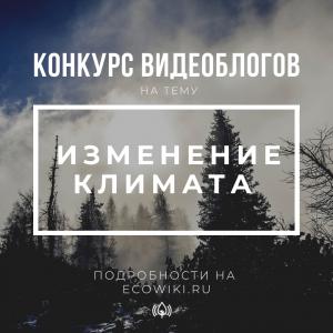 Стартовал всероссийский конкурс видеоблогов об изменении климата