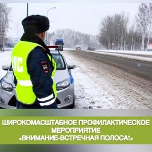 В Самарской области стартует широкомасштабное профилактическое мероприятие Внимание – встречная полоса!