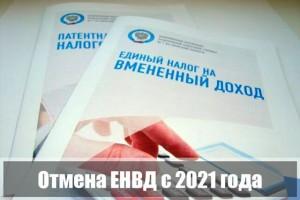С 1 января 2021 года в России перестал действовать единый налог на вмененный доход (ЕНВД).