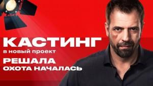 Телеканал ЧЕ! проводит всероссийский кастинг в новое реалити