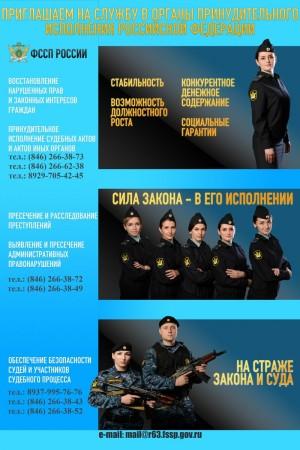 Служба судебных приставов в Самарской области объявляет набор сотрудников