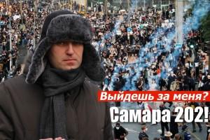 В телеграм-сообществе Самарского штаба Алексея Навального опубликовали призыв выйти на акцию 23 января