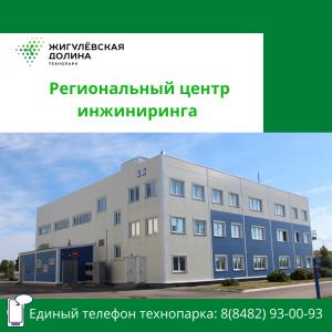 На территории технопарка «Жигулевская долина» работает Региональный центр инжиниринга