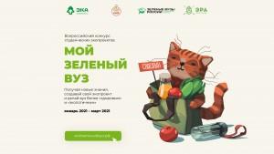 Стартовал Всероссийский конкурс студенческих экопроектов Мой зеленый вуз