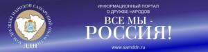 В Самаре откроется выставка Холокост: уничтожение, сопротивление, спасение»