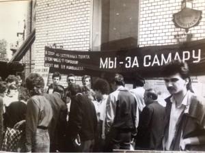 30-летие со дня возвращения городу Куйбышеву исторического имени Самара