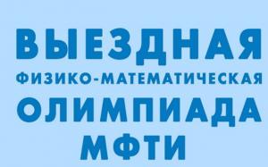 Выездная физико-математическая олимпиада являетсяодним из отборочных этаповолимпиады «Физтех» 2021 года.