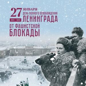 В образовательных учреждениях губернии пройдут уроки мужества, будут организованы Вахты Памяти.