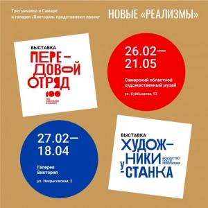 Проект включает две выставки — «Передовой отряд. 100 лет авангарда в Самаре» и «Художники у станка. Искусство после революции».