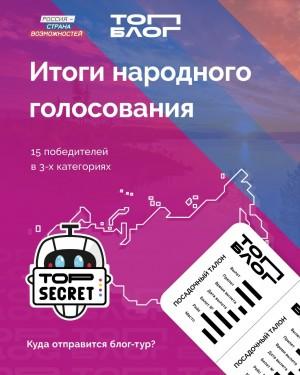 В шорт-лист участников блог-тура вошли 15 российских регионов. 25 февраля экспертный совет выберет из них 5 абсолютных победителей.