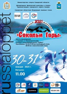 Трасса лыжного марафона пройдет по лесным просекам в окрестностях Сокольих Гор.