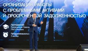 Проект был реализован Поволжским банком Сбербанка, лекции читали его топ-менеджеры.