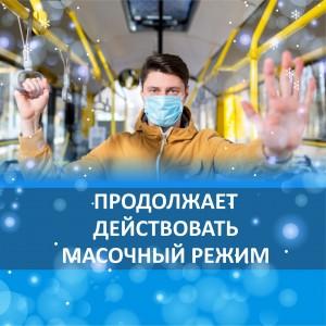 В Самарской области продолжает действовать масочный режим