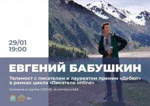 Телемост с писателем Евгением Бабушкиным состоится в Самаре