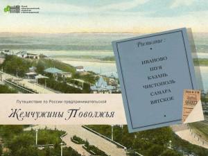 Об истории самарского предпринимательства расскажут всей России