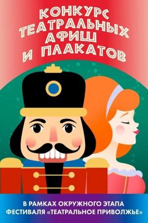 Стартует конкурс на лучшую разработку афиши и плаката окружного фестиваля «Театральное Приволжье»