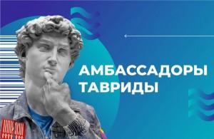 Стать амбассадором «Тавриды» смогут участники, координаторы, волонтеры, эксперты и организаторы проектов арт-кластера «Таврида» прошлых лет в возрасте от 20 до 35 лет.