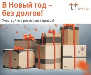 Для 250 победителейакции подарком станет 1 000 рублей, которые энергокомпания вычтет из квитанции клиента за услуги теплоснабжения и ГВС.