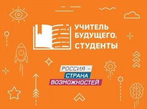 Самарская область в числе регионов-лидеров по заявкам на участие в конкурсе «Учитель будущего. Студенты»