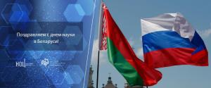 Для НОЦ мирового уровня «Инженерия будущего» Беларусь – один из стратегических международных партнёров.