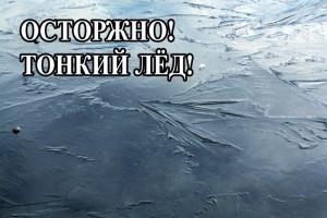При плюсовых температурах начинается таяние льда. В это время лед становится пористым и непрочным.