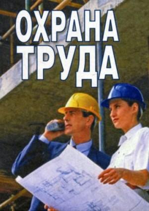 Целью конкурса является привлечение общественного внимания кважности решения вопросов обеспечения безопасных условий труда нарабочих местах.