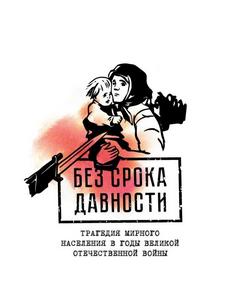 В Самаре откроется уникальная Всероссийская выставка архивных документов о трагедии мирных жителей в годы Великой Отечественной войны