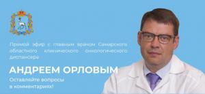 Эфир будет посвящён Всемирному дню борьбы с раком и оказанию онкологической помощи жителям Самарской области.