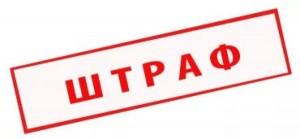 Россиян вновь начнут штрафовать за неуплату ЖКХ