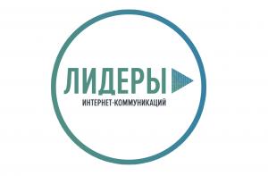 За неделю регистрации на конкурс «Лидеры интернет-коммуникаций» поступили заявки из 79 регионов России.