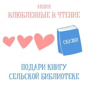 Стартовала IV Областная акция Влюбленные в чтение»