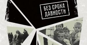 Посетители выставки увидят рассекреченные документы, которые свидетельствуют о том, что нацистская Германия, нападая на Советский Союз, планировала истребить и поработить население нашей страны, истощить ее ресурсы.