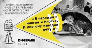Посвященная фильму Эльдара Рязанова«О бедном гусаре замолвите слово».