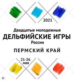 С 21 по 26 мая 2021 года в Пермском крае пройдут юбилейные Двадцатые молодежные Дельфийские игры России.