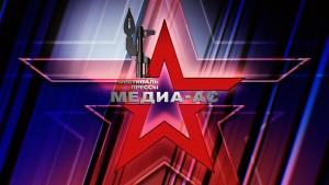 В ЦВО стартовал окружной этап фестиваля прессы МЕДИА-АС-2021»