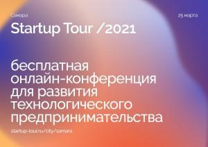 В 2021 году он впервые за 10 лет пройдет онлайн. И Самара примет Стартап-тур уже 25 марта.