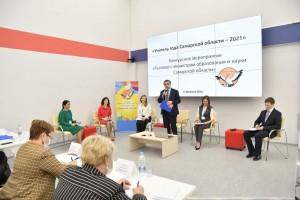 В Самарской области выбрали пятерку финалистов конкурса «Учитель года-2021»