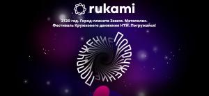 Впервые в Самарской области пройдет ДЕМОДЕНЬ фестиваля идей и технологий RUKAMI