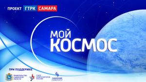 В Самаре объявили старт большого мультижанрового проекта Мой космос»