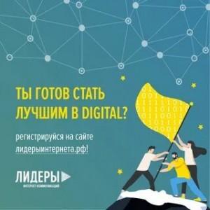 Всероссийское соревнование, призванное выявить лучших в сфере интернет-коммуникаций, проводится впервые.