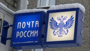 23 февраля станет выходным днем для всех почтовых отделений региона.