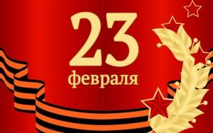 Россияне празднуют День защитника Отечества