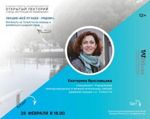 Краеведческий музей Тольятти приглашает на первую лекцию сезона