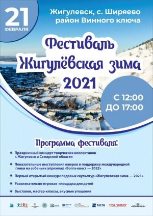 21 февраля, в 69-й день рождения Жигулёвска, состоится всероссийский фестиваль культурных традиций «Жигулёвская зима – 2021».