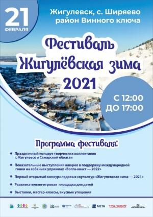 21 февраля в Ширяево пройдёт фестиваль ЖигулёвскаяЗима 2021