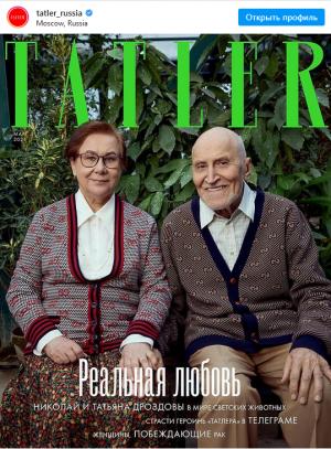 83-летний Николай Дроздов впервые украсил обложку глянца с женой