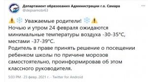В Самаре ученикам разрешили не ходить в школу из-за аномальных морозов